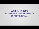 Мотивационное видео Сергея Озерова, Practical Training School
