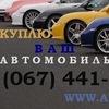 Автовыкуп по всей Украине (067)441-75-57