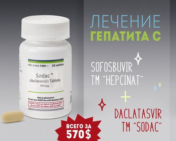 Как можно лечить гепатит с в домашних условиях