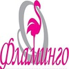 "Турагентство ""Фламинго"" г.Кирово-Чепецк"