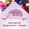 Флористинна - флористика и декор Нижний Новгород
