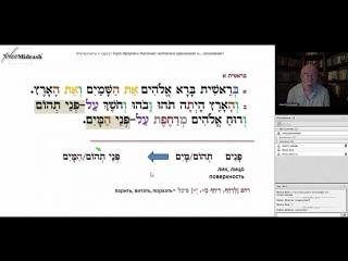 Урок № 6. Библейский иврит для начинающих. www.webmidrash.com