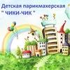 """Детская парикмахерская """"Чики - чик"""" в г. Муроме"""