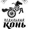 """Тележурнал """"Педальный Конь"""""""