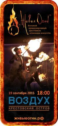 Живые Огни – Фестиваль огненных искусств