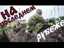 На последнем рубеже под Луганском песня аккордеон Матов Алексей