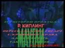 Маугли. Сергей Кравченко, Крава. Maugli Sergej Kravchenko Krava