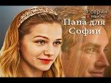 Папа для Софии  Все серии 2014 Мелодрама Фильм Смотреть онлайн