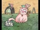 История кота со всеми вытекающими последствиями
