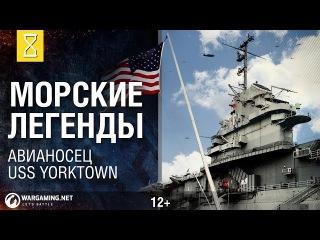 Авианосец USS Yorktown. Морские легенды