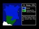 Первая Чеченская война 1994-1996