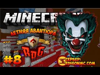 Minecraft: Летняя авантюра #8 - Эдисон боится клоунов :D (RPG, Tropicraft) | Игра с подписчиками