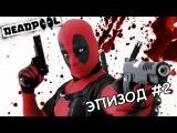 Дэдпул #2 - Будь ты проклят, Человек-Печенька! / Deadpool #2 - Curse You Gingerbread Man!