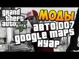 GTA 5 Обзор Модификаций #2 : Автомобиль 007 | Google Maps| Черно-белый GTA