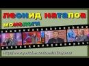 Леонид Натапов Сумасбродка.