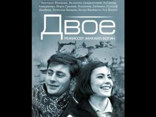 Двое (фильм)1965// фильмы рижской киностудии на русском языке