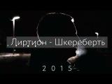 Лиртион - Сэмплер альбома