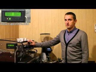 Счетчик порций кофе для профессиональных кофемашин CupControl