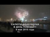 9 мая 2015 САЛЮТЫ ФЕЙЕРВЕРКИ в ДЕНЬ ПОБЕДЫ Челябинск