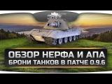Обзор нерфа и апа бронирования танков в патче 0.9.6 [wot-vod.ru]