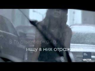 Ани Лорак и Григорий Лепс - Зеркала (текст песни в клипе)