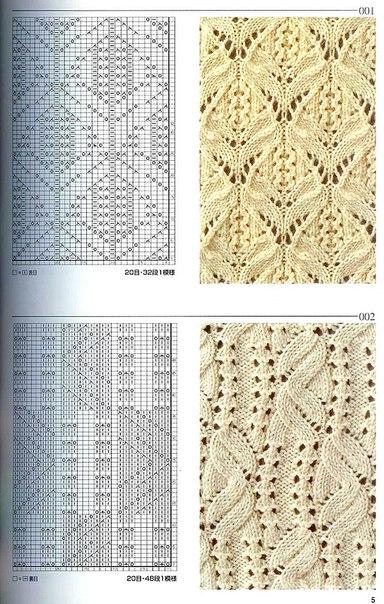 Фото — Японская книга узоров спицы (1 фото) - картинка