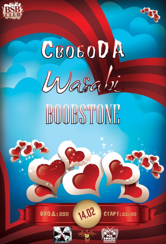 Афиша Владивосток 14.02 / Valentines Day / BSB Club