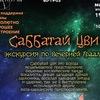 31.03. Саббатай Цви в Стальной Крысе (+ АХН)