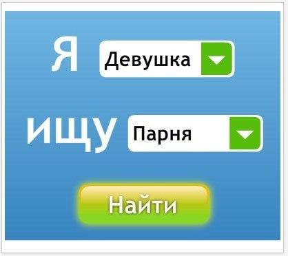 Знакомство без регистрации анкете поиск с номером в телефоном