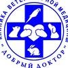 """Ветеринарная клиника """"Добрый Доктор"""" в Щелково"""