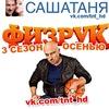 Физрук СашаТаня   Легко ли быть молодым 4 серия