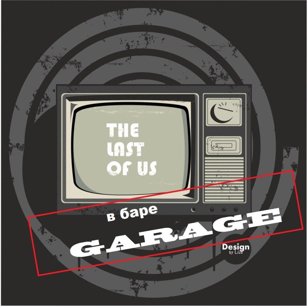 "Афиша Калуга The Last of Us в Concert-bar ""Garage"""