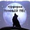 ✈ Турфирма ЛУННЫЙ ПЁС