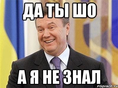 """ЕС может внести изменения в санкции против беглого Януковича и его окружения, - источник """"Радио Свобода"""" - Цензор.НЕТ 2881"""
