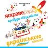 ιllιlι ЯСКРАВЕ РАДІО ιllιlι Слухай українське!!!