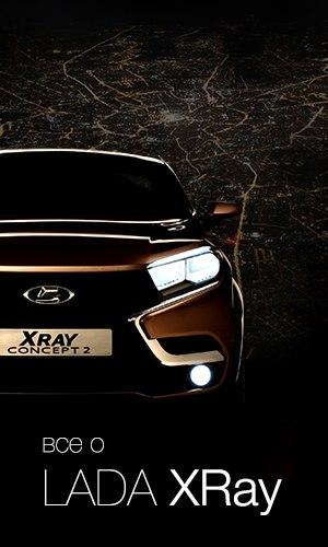 Все факты о Lada XRay