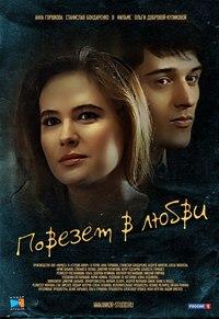 смотреть фильмы бесплатно в хорошем качестве 2014 русские комедии