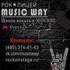 Школа вокала MUSICWAY   Москва м. Курская