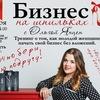 Бизнес на шпильках с Ольгой Янцен