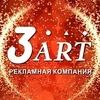 """РЕКЛАМНАЯ КОМПАНИЯ """"3 АРТ"""""""