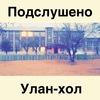 Подслушано Улан-Хол