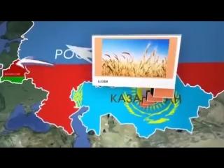 Россия,Белоруссия и Казахстан! Таможенный союз!