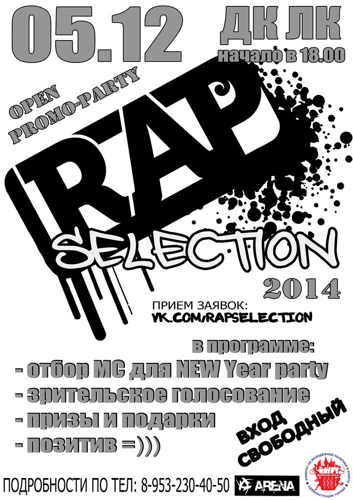 Афиша Великие Луки RAP-selection Fest