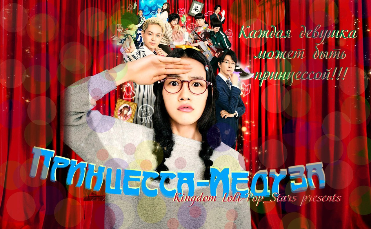 Принцесса-медуза / Princess Jellyfish