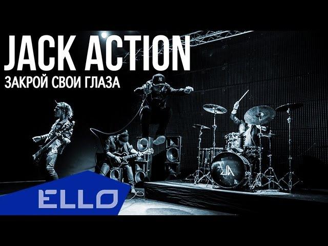 Jack Action - Закрой Свои Глаза