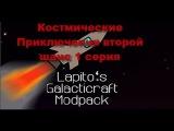 Космические приключения второй шанс 1 серия