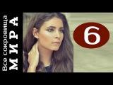 Все сокровища мира 6 серия 2014 Мелодрама фильм кино сериал 360p