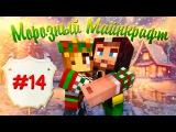 ❄❉❅ Морозный Майнкрафт ❅❉❄ #14 БЕЛИЧИЙ СПЛИФ И МЕГО-ВЗРЫВ!