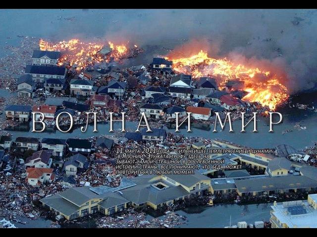 ВОЛНА И МИР Документальный фильм о разрушительном цунами в Японии