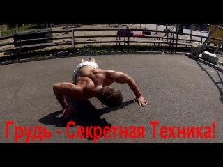Как накачать грудь дома без железа - Секретная техника №1